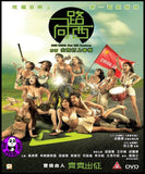 Due West: Our Sex Journey (2012) (Region Free DVD) (English Subtitled)