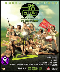 Due West: Our Sex Journey 一路向西 (2012) (Region 3 DVD) (English Subtitled)