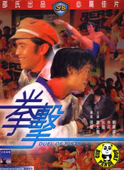 Duel Of Fists (1971) (Region 3 DVD) (English Subtitled) (Shaw Brothers)