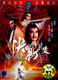 Duel Of The Century (1981) (Region 3 DVD) (English Subtitled) (Shaw Brothers)