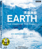 Earth: The Power Of The Planet 天造地設 Blu-Ray (BBC) (Region Free) (Hong Kong Version)