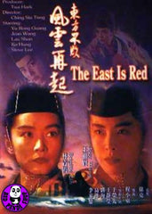 The East Is Red DVD (1993) (Region Free DVD) (English Subtitled) Digitally Remastered a.k.a. Swordsman 3