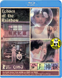 Echoes Of The Rainbow Blu-ray (2010) (Region Free) (English Subtitled)