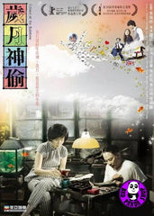 Echoes Of The Rainbow DVD (2010) (Region Free DVD) (English Subtitled)