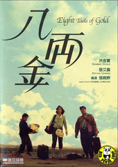 Eight Taels Of Gold 八両金 (1989) (Region Free DVD) (English Subtitled)