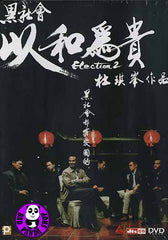 Election 2 黑社會以和為貴 DVD (2006) (Region Free DVD) (English Subtitled)