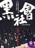 Election 黑社會 DVD (2005) (Region Free DVD) (English Subtitled)