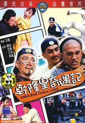 Emperor Chien Lung (1976) (Region 3 DVD) (English Subtitled) (Shaw Brothers)