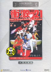 Energetic 21 (1982) (Region Free DVD) (English Subtitled) (Legendary Collection)