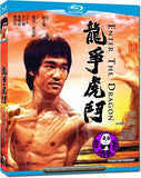 Enter The Dragon 龍爭虎鬥 Blu-ray (1973) (Region A) (Hong Kong Version) (English Subtitled)