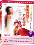 Erotic Ghost Story II (1991) (Region 3 DVD) (English Subtitled) Digitally Remastered