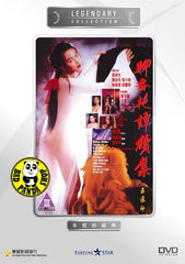 Erotic Ghost Story 2 (1991) (Region Free DVD) (English Subtitled) (Legendary Collection)