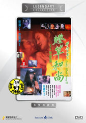 Erotic Ghost Story 3 (1992) (Region Free DVD) (English Subtitled) (Legendary Collection)