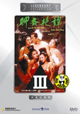 Erotic Ghost Story (1987) (Region Free DVD) (English Subtitled) (Legendary Collection)