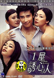 Everybody Has Secrets 一屋誘心人 (2004) (Region 3 DVD) (English Subtitled) Korean movie