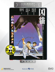 Evil Cat (1987) (Region Free DVD) (English Subtitled) (Legendary Collection)