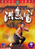 Executioners From Shaolin (1977) (Region 3 DVD) (English Subtitled) (Shaw Brothers)