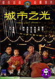 Family Light Affair (1984) (Region 3 DVD) (English Subtitled) (Shaw Brothers)