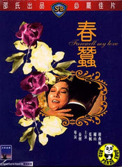 Farewell My Love (1969) (Region 3 DVD) (English Subtitled) (Shaw Brothers)