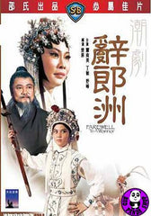 Farewell To A Warrior (1976) (Region 3 DVD) (English Subtitled) (Shaw Brothers)