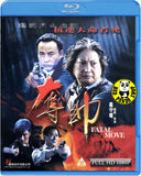 Fatal Move Blu-ray (2008) (Region A) (English Subtitled)