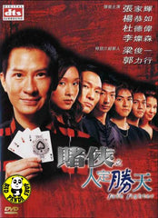 Fate Fighter (2003) (Region Free DVD) (English Subtitled)