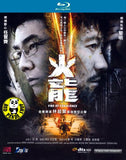 Fire Of Conscience Blu-ray (2010) (Region A) (English Subtitled)