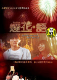 Fireworks From The Heart (2010) (Region 3 DVD) (English Subtitled)