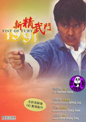 Fist Of Fury 1991 新精武門1991 (1991) (Region Free DVD) (English Subtitled)