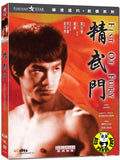 Fist Of Fury (1972) (Region 3 DVD) (English Subtitled) Digitally Remastered