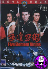 Five Element Ninjas (1982) (Region 3 DVD) (English Subtitled) (Shaw Brothers)