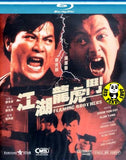 Flaming Brothers 江湖龍虎鬥 Blu-ray (1987) (Region A) (English Subtitled)