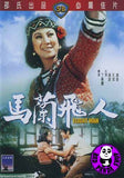 Flight Man (1973) (Region 3 DVD) (English Subtitled) (Shaw Brothers)