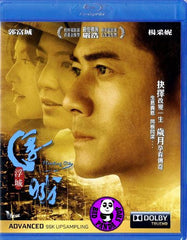 Floating City Blu-ray (2012) (Region A) (English Subtitled)
