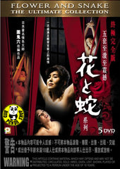 Flower & Snake The Ultimate Collection (Region Free DVD) (English Subtitled) Japanese movie (5 Disc Boxset)