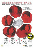 Flowers (2010) (Region 3 DVD) (English Subtitled) Japanese movie