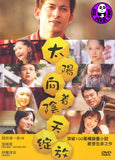 Flowers In The Shadows (2009) (Region 3 DVD) (English Subtitled) Japanese movie