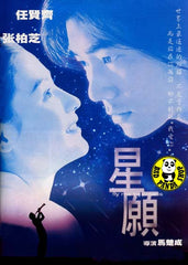Fly Me To Polaris (1999) (Region Free DVD) (English Subtitled)