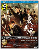 Flying Swords Of Dragon Gate 3D (2D + 3D Limited Edition) Blu-ray (2011) (Region A) (English Subtitled)