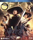 Flying Swords Of Dragon Gate 3D [2D only version] Blu-ray (2011) (Region A) (English Subtitled)