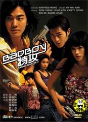For Bad Boys Only (2000) (Region Free DVD) (English Subtitled)