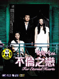 For Eternal Hearts (2007) (Region Free DVD) (English Subtitled) Korean movie