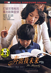 For Horowitz 奏出我未來 (2006) (Region 3 DVD) (English Subtitled) Korean movie a.k.a. My Piano