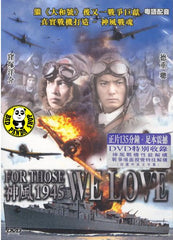 For Those We Love (2007) (Region 3 DVD) (English Subtitled) Japanese movie aka I Go To Die For You