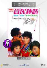 For Your Heart Only (1985) (Region Free DVD) (English Subtitled) (Legendary Collection)