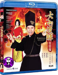 Forbidden City Cop 大內密棎零零發 Blu-ray (1996) (Region A) (English Subtitled)