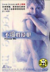Freeze Me (2000) (Region 3 DVD) (English Subtitled) Japanese movie