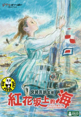 From Up On Poppy Hill 紅花坂上的海 (2011) (Region 3 DVD) (English Subtitled) Japanese Animation