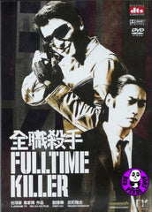 Fulltime Killer 全職殺手 (2001) (Region Free DVD) (English Subtitled)