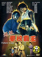 Future Cops 超級學校霸王 (1993) (Region Free DVD) (English Subtitled)